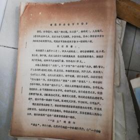 油印稿:余绍裔、冯思隆《读托尔斯泰、什么是艺术》、南京大学老翻译家余绍裔教授