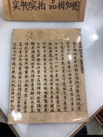 北京卓德2014年春季艺术品拍卖会 法宝重光