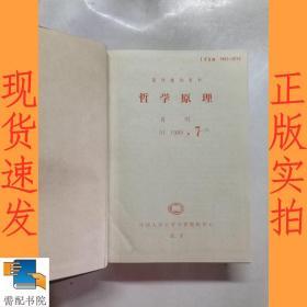 哲学原理 1989  7-12 精装合订本