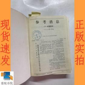 参考消息 复印报刊资料  1979 精装合订本