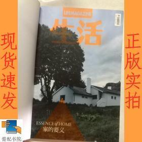 生活月刊  2017 1-3 精装合订本