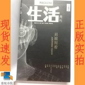 生活月刊  2017 10-12 精装合订本