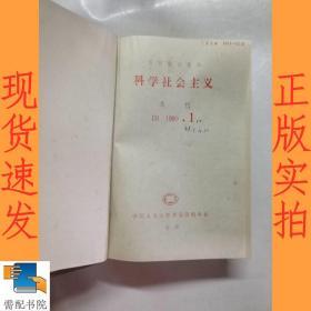 科学社会主义 1990  1-10  缺3  精装合订本