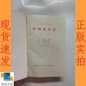 报刊资料选汇  中国现代史 K4 1986 1-6 精装合订本
