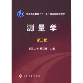 【欢迎代理下单】测量学(杨正尧)(二版)杨正尧 主编化学工业出版