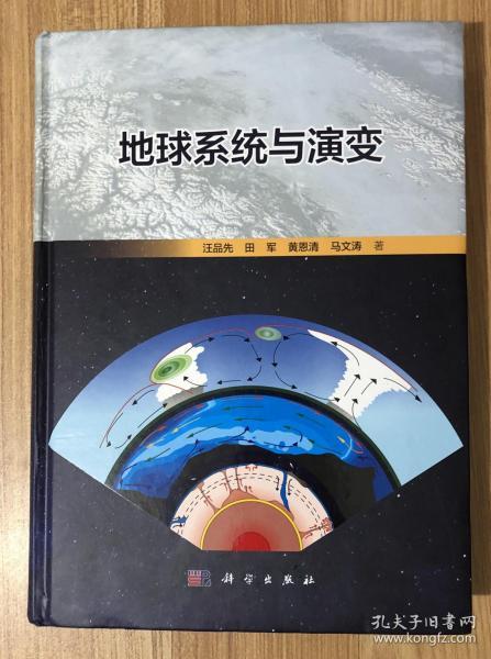 地球系统与演变