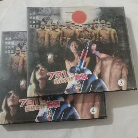 731恐怖女体实验 盒装3碟VCD电视剧