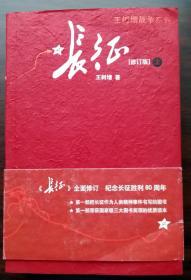 长征(修订版,上下)