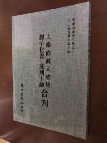 上乘修真大成集、谭子化书、庄列十论合刊(含化书)
