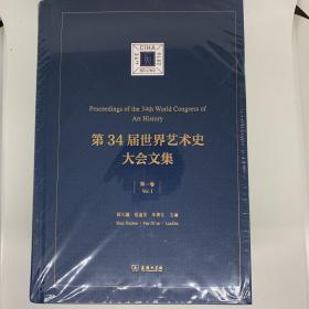 第34届世界艺术史大会文集 (16开精装 全三卷)