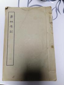 事林广记(二) 1963年中华书局影印元刻本(卷7—卷13)