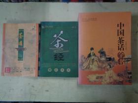 《中国茶话全书》《茶经》《茶道:品茶论茶》【3册合售】