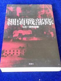 细菌戦部队 日文原版   七三一研究会编写     各种资料   图片     日本细菌战研究权威著作