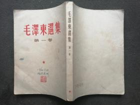 毛泽东选集 第一卷 人民出版社 竖版繁体