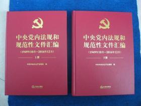 中央党内法规和规范性文件汇编  1949年10月—2016年12月   上、下册