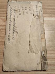 中医抄本,书写美观如字帖,大本共40多筒子页。清代手抄本