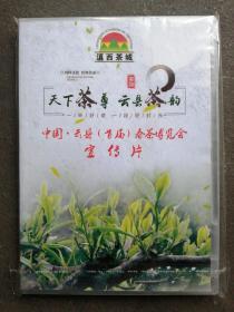 天下茶尊 云县茶韵:中国云县(首届)春茶博览会宣传片 DVD 1碟
