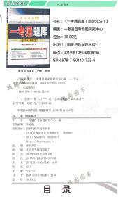 保障 自考书籍 一考通题库试卷 00233税法加00249国际私法加00259公证与律师制度共6本 赠送电子版真题