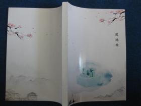 道德经(PPT版原文译文)