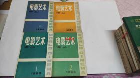电影艺术译丛1980年1.2.4.6