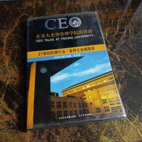 CEO在北大光华管理学院的讲演   21世纪的银行业-多样化金融服务  含VCD2张全新未拆封走快递