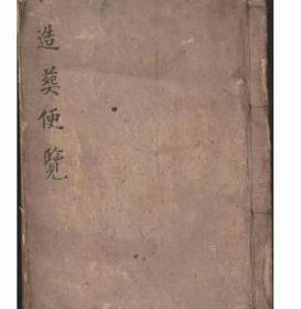 《道光三年造葬便览二十四山丧事》全书共213个页面
