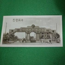 1957年恭贺新禧 北京矿业学校照片贺卡