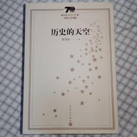 《历史的天空》 徐贵祥 签名 钤印 新中国70年70部长篇小说典藏 茅盾文学奖获奖作家作品