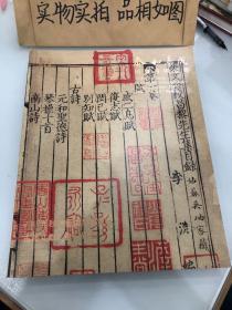 2017泰和嘉成拍卖 古籍文献 金石碑版