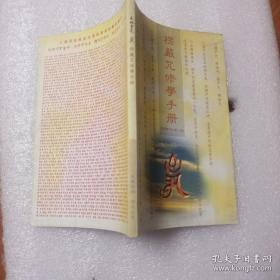 楞严咒修学手册(第三版、大32开116页)