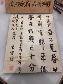 2015泰和嘉成拍卖 影像手迹版书专场
