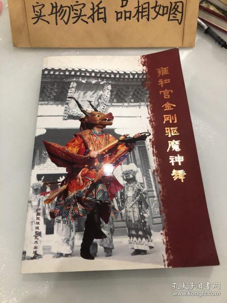 雍和宫的文化遗产