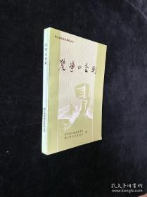 梵净山会剿——铜仁地区党史资料丛书