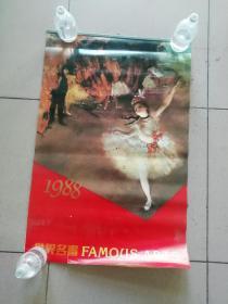 挂历1988年  世界名画