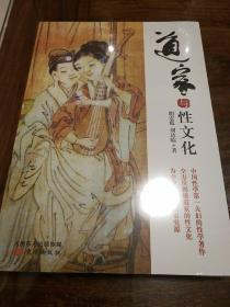 道家与性文化 胡宏霞刘达临著 东方出版社  正版书籍(全新塑封)