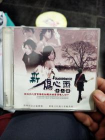 新伤心雨(女人篇)(双CD)