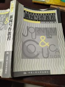 新闻写作教程 张征 刘明华;徐泓 9787300039817