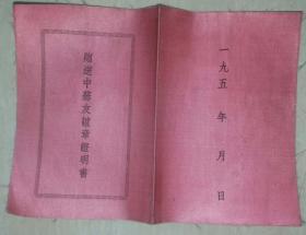 """解放初期毛泽东主席 落款颁发绸面""""赠送中苏友谊章证明书"""""""