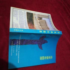 1993北京乘车图册