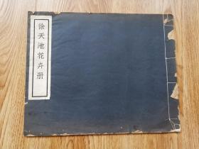 民国神州国光社珂罗版 《徐天池花卉册》(徐渭)  (竖4左)