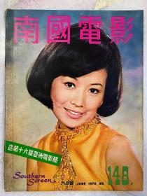 《南国电影》第148期 | 1970年6月号 | 封面:井莉  |  施思姜大卫李菁何莉莉焦姣汪萍邢慧林嘉凌波