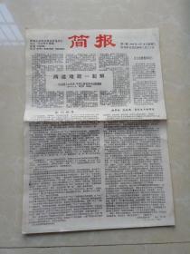 九江简报创刊号