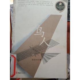 特价~[现货特价]鸟人9787807410591安昌河