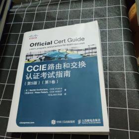CCIE路由和交换认证考试指南(第5版 第1卷)