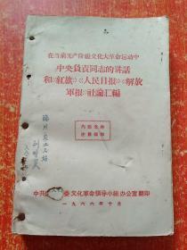 在当前无产阶级文化大革命运动中中央负责同志的讲话和《红旗》《人民日报》《解放军报》社论汇编