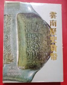 云南历史货币