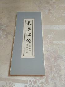 般若心经(书经手迹.刘详平/书 经折装)