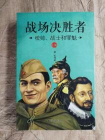 战场决胜者:统帅、战士和罪魁(上下册)张炜晨 著 定价239.80元