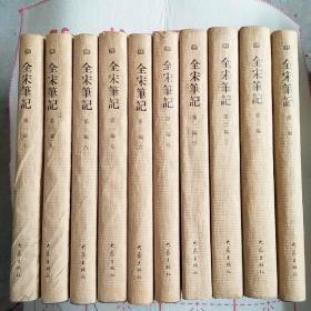 全宋笔记 (第三编)全十册  作者:傅璇琮 、朱易安著