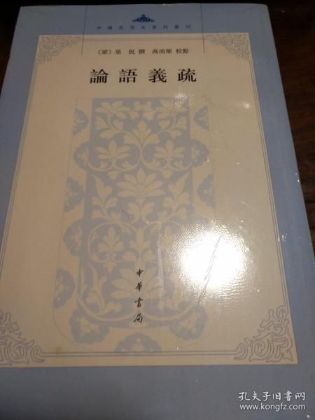 论语义疏 皇侃著 中华书局  正版书籍(全新塑封)